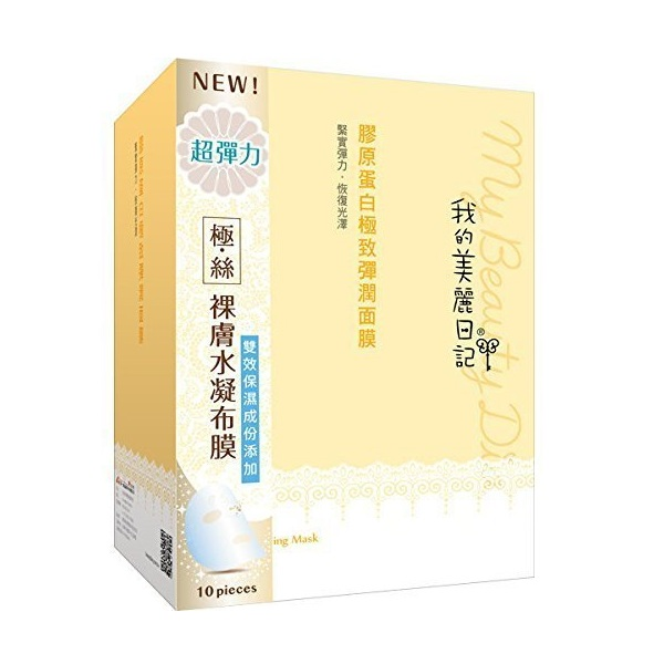 2. My Beauty Diary Mask Collagen Firming